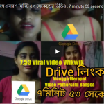 7 minute 53 second viral video link D3w4s4
